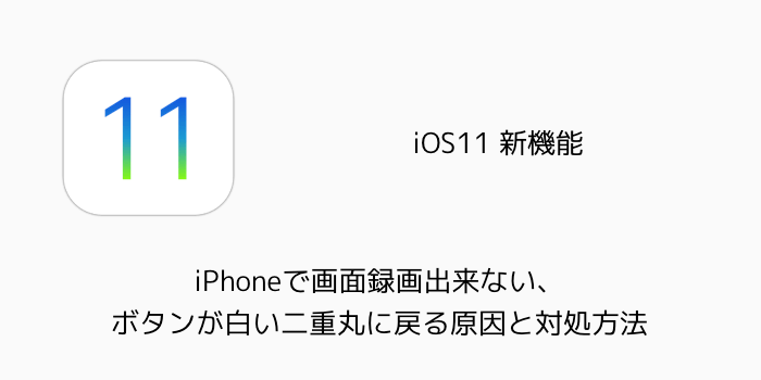 【iOS11】iPhoneやiPadのメモアプリで罫線や方眼を表示する方法