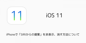 【iOS11】iPhoneで「SIRIからの提案」を非表示、消す方法について
