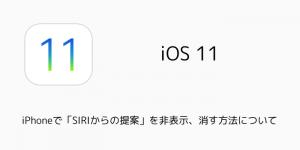 【iOS11】iPhoneのApp Storeで購入済みアプリを表示する方法
