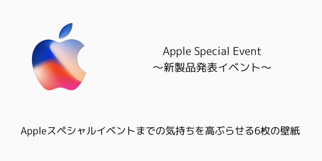 【iPhone】Appleスペシャルイベントまでの気持ちを高ぶらせる6枚の壁紙
