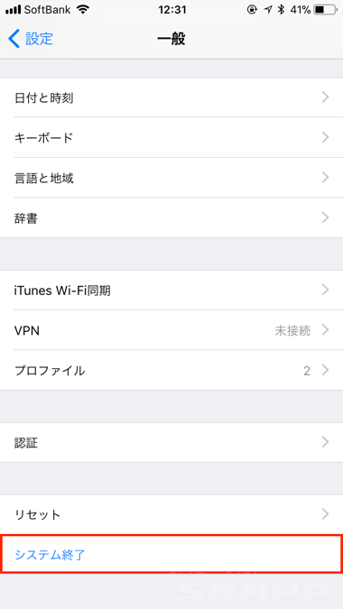 2_ios11_poweroff_20171011_up