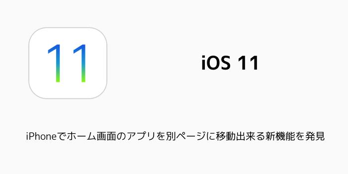 【beta】iOS 11.1 beta 5、macOS High Sierra 10.13.1 beta 4がリリース
