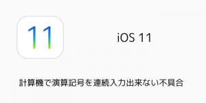 【iPhone】iOS11で時計アイコンの時間がずれる、止まる不具合