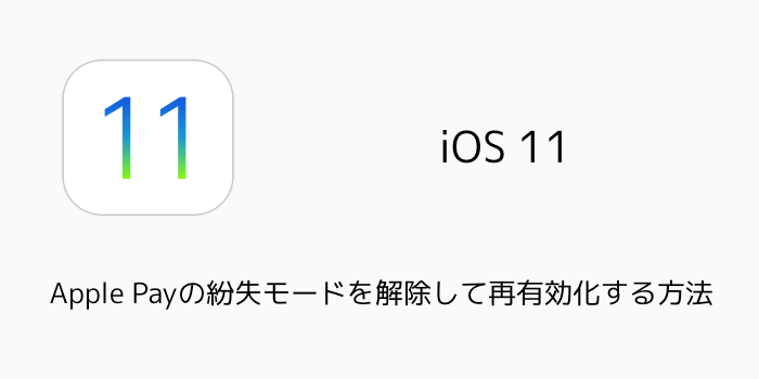 【beta】iOS 11.1 beta 5、macOS High Sierra 10.13.1 beta 4がリリース