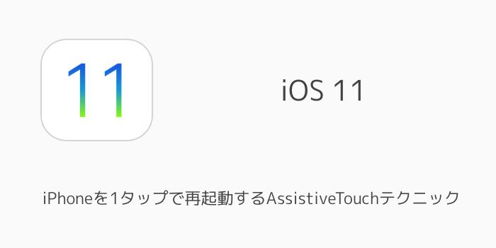 【iPhone&iPad】アプリセール情報 – 2017年10月27日版