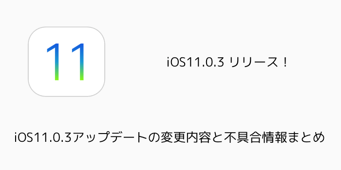 【iOS11】iPhoneのGame Centerで別のApple IDを使用する方法