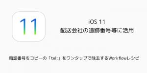 【iPhone&iPad】アプリセール情報 – 2017年10月11日版