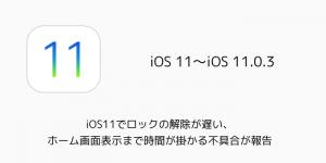 【iOS11】iPhoneのGame Centerで別のApple IDを使用する方法