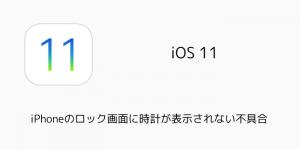 【iOS11】iPhoneのロック画面に時計が表示されない不具合