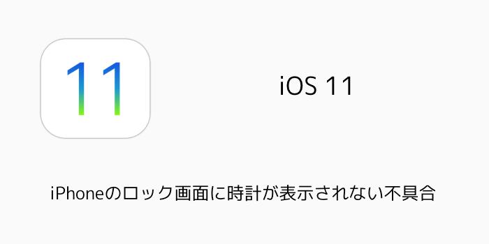【iOS11】iPhoneの通知やアラームの音量が小さい、鳴らない原因と対処方法