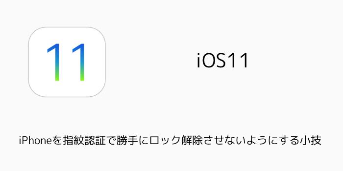 【beta】iOS 11.1 beta 3など各種ベータ版がリリース 細かな不具合修正など