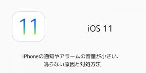 【iOS11】iPhoneの通知設定「履歴に表示」の意味とオンオフの違いについて