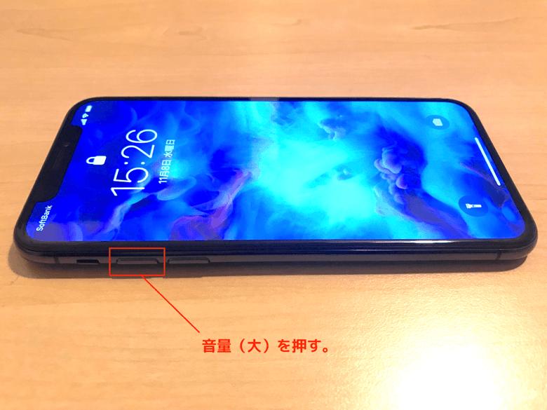 1_iphonex_reboot_20171108_up