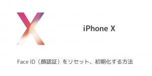 【iOS11】iPhone Xなどのメールで画面がチラつく、点滅する不具合が報告