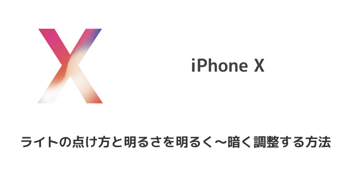 【iPhone X】マルチタスクを一瞬のスワイプで素早く開くテクニック