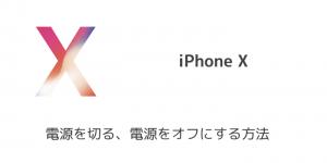 【iPhone&iPad】アプリセール情報 – 2017年11月1日版
