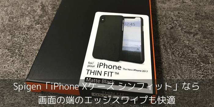【レビュー】Spigen「iPhone Xケース シンフィット」なら画面の端のエッジスワイプも快適
