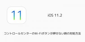 【iPhone&iPad】アプリセール情報 – 2017年12月3日版