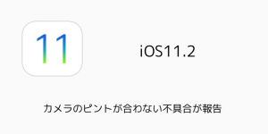 【iPhone】iOS11.2でミュージックの歌詞を表示する方法