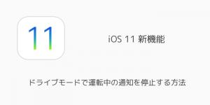 【iPhone&iPad】アプリセール情報 – 2017年12月26日版