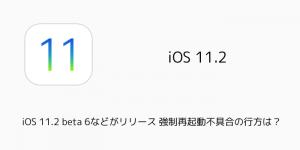 【iPhone&iPad】アプリセール情報 – 2017年12月2日版