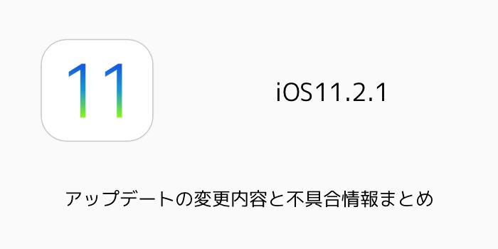【iOS11.2】明るさの自動調節をオフにしても画面の明るさが変わる