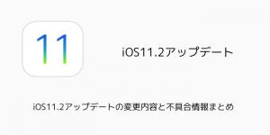 【iPhone】iOS11.2アップデートの変更内容と不具合情報まとめ