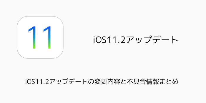 【iPhone】iOS11.2にアップデート出来ない時の対処方法 再起動してしまい操作が出来ない場合