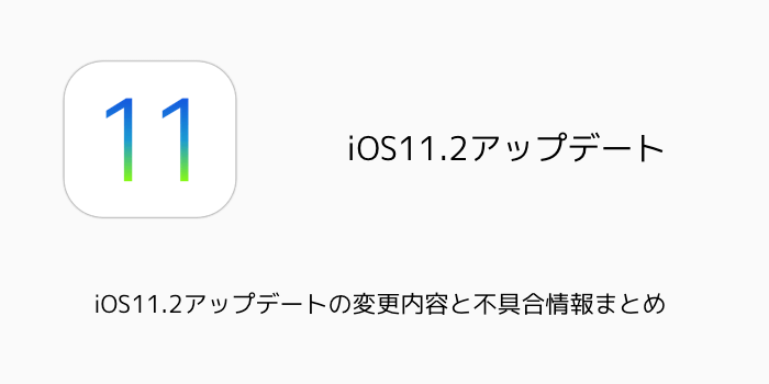 iOS 11.2 beta 6などがリリース 強制再起動不具合の行方は?