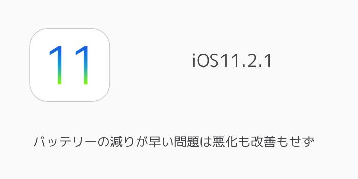 【iPhone&iPad】アプリセール情報 – 2017年12月23日版