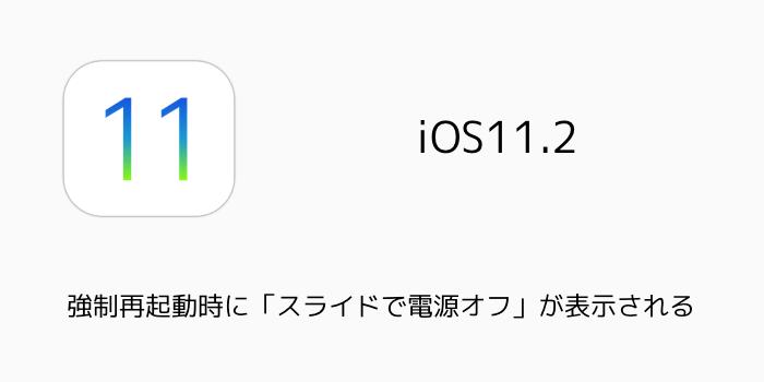 【iPhone】iOS11でApp Storeを日本語に戻す方法 英語や中国語になった時に