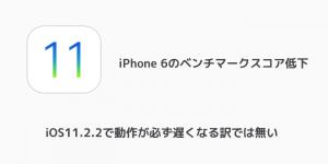 【iPhone】アプリの定期利用コンテンツ(無料トライアル)を解約する方法
