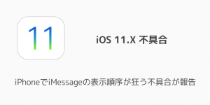 【iPhone】The iTunes Store is unable to process purchases at this time.の意味と対処法