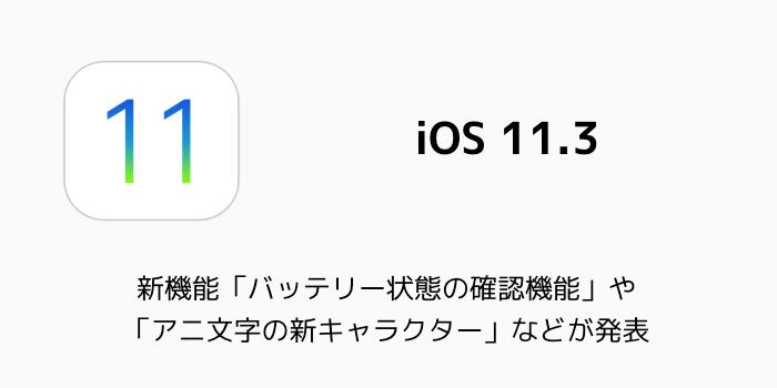【iOS 11.3】メッセージアプリのiCloud対応やApp Storeでアップデートサイズの表示など新機能が続々判明
