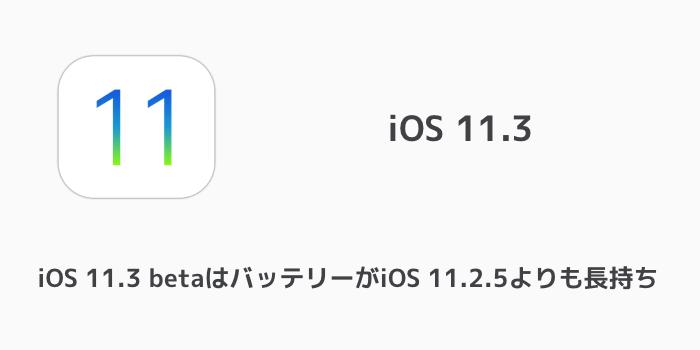 【iOS11.2.5】バッテリーの減りが早いとの声が相次ぐも気温による影響も