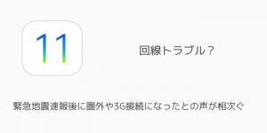 【iPhone】iOS 11.2.5 betaでカメラのシャッター音が無音化 正式版に反映されるかは不明