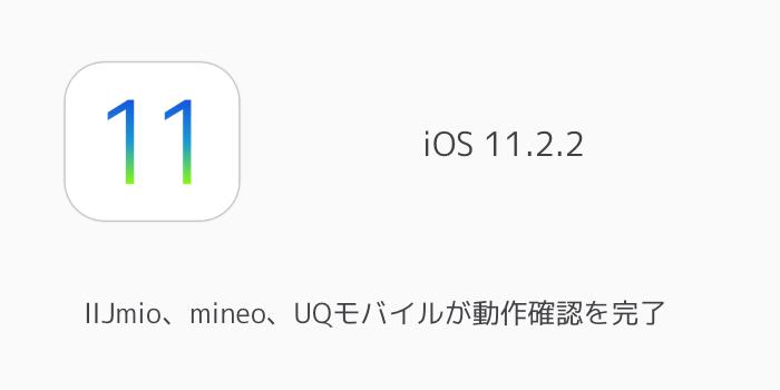 【ベータ版】iOS 11.2.5 beta 4やwatchOS 4.2.2 beta 4などが開発者向けにリリース