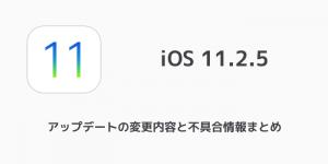【iPhone&iPad】アプリセール情報 – 2018年1月23日版