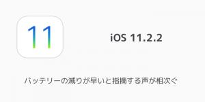 【iPhone&iPad】アプリセール情報 – 2018年1月15日版