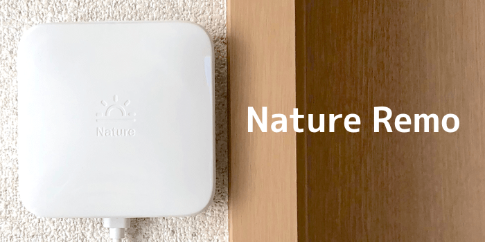 【レビュー】Nature Remo購入レビュー 既存家電がIoT家電に進化する夢のガジェット
