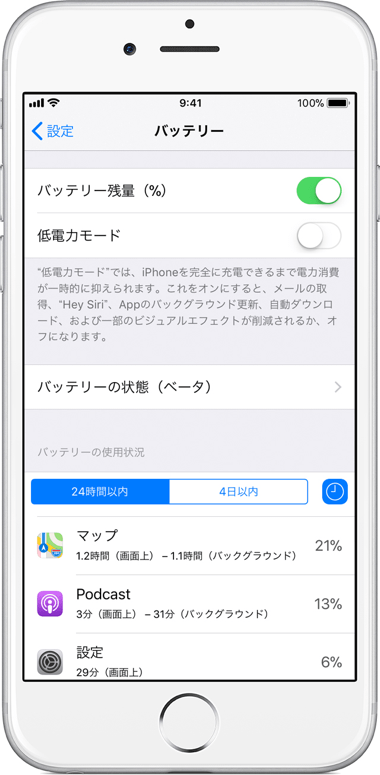 1_ios-BatteryPerformance_20180207_up