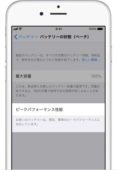 2_ios-BatteryPerformance_20180207_up