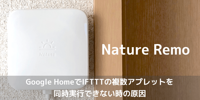 【Nature Remo】Google HomeでIFTTTの複数アプレットを同時実行できない時の原因