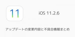 【Apple Watch】watchOS4.2.3がリリース 特定の文字列でクラッシュする不具合が改善