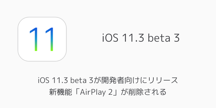 【iOS11.2.6】アップデートの変更内容と不具合情報まとめ