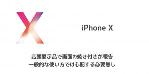 【iPhone X】店頭展示品で画面の焼き付きが報告 一般的な使い方では心配する必要無し