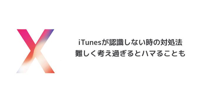 【iPhone X】iTunesが認識しない時の対処法 難しく考え過ぎるとハマることも