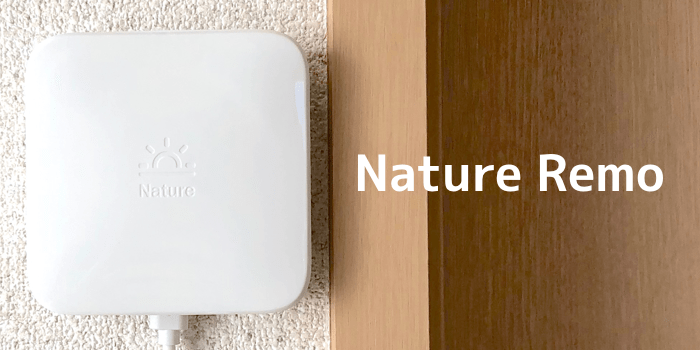 【Nature Remo】Amazonで販売が開始され在庫不足も解消へ