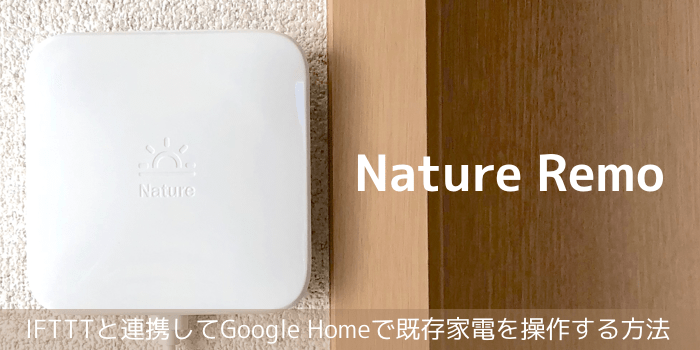【Nature Remo】IFTTTと連携してGoogle Homeで既存家電を操作する方法