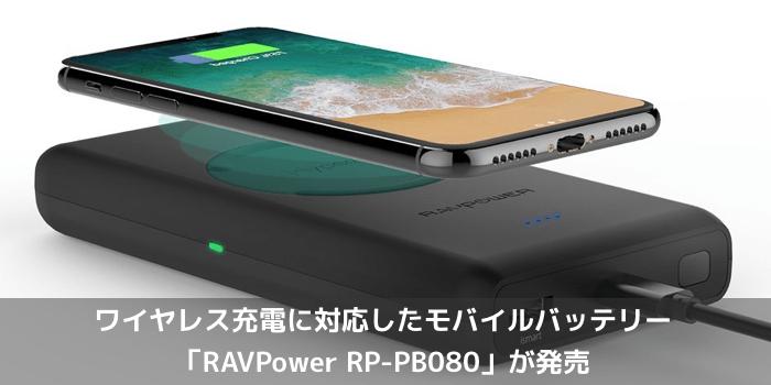 【新製品】ワイヤレス充電に対応したモバイルバッテリー「RAVPower RP-PB080」が発売